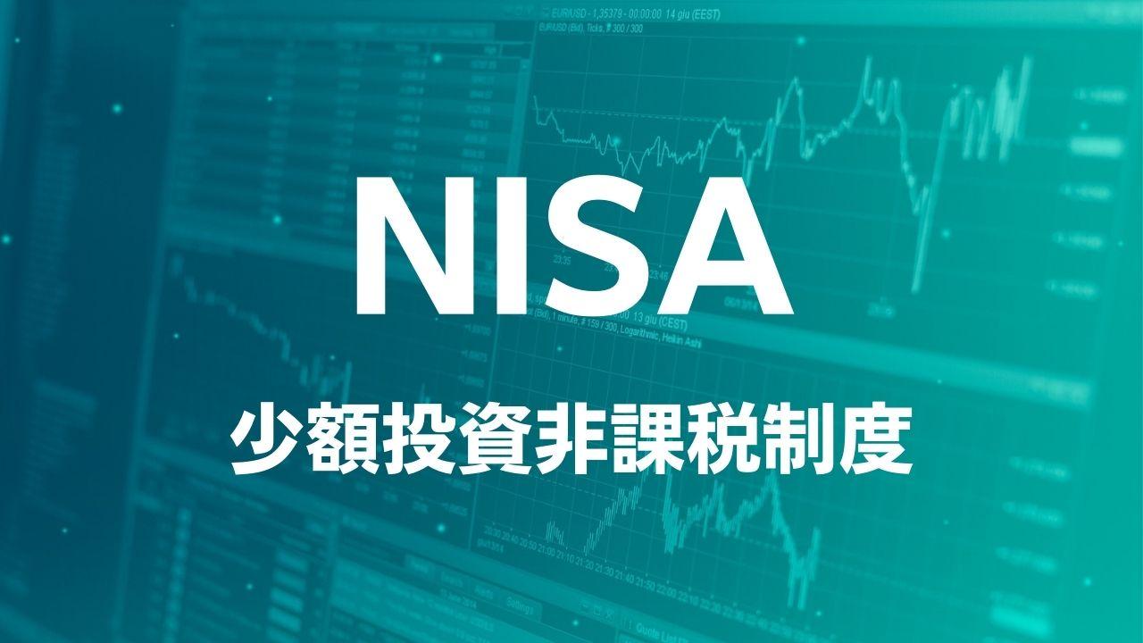 NISA(少額投資非課税制度)