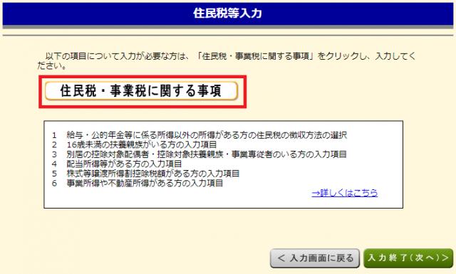 e-Tax(住民税等入力)
