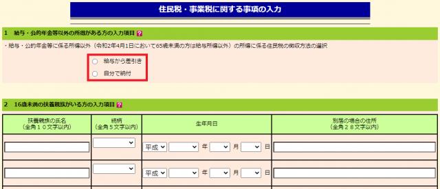 e-Tax(住民税・事業税に関する事項の入力)