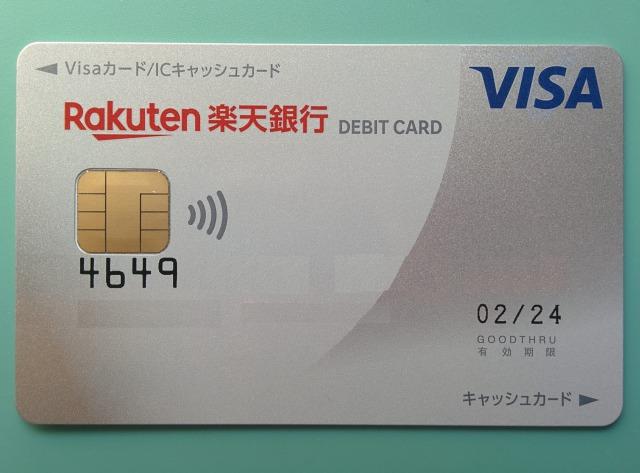 楽天銀行ベーシックデビットカード