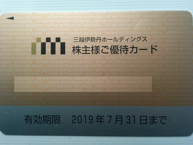 三越伊勢丹ホールディングス株主様ご優待カード