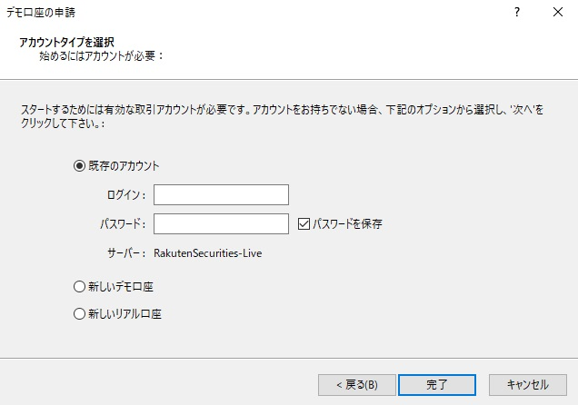 メタトレーダー4(MT4)のアカウント