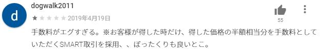 STREAM株アプリの評判