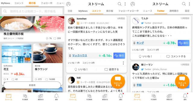 STREAM株アプリの口コミ