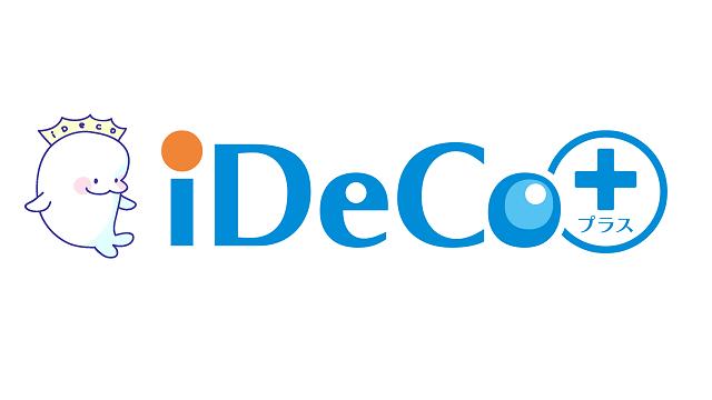 iDeCo+