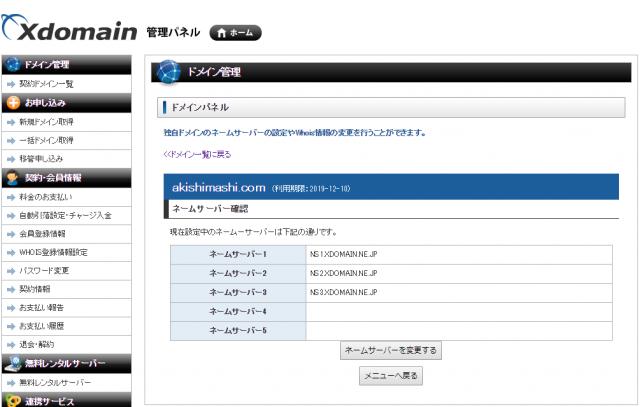 Xdomainの管理パネル
