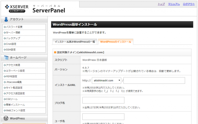 XSERVERのWordPressインストール