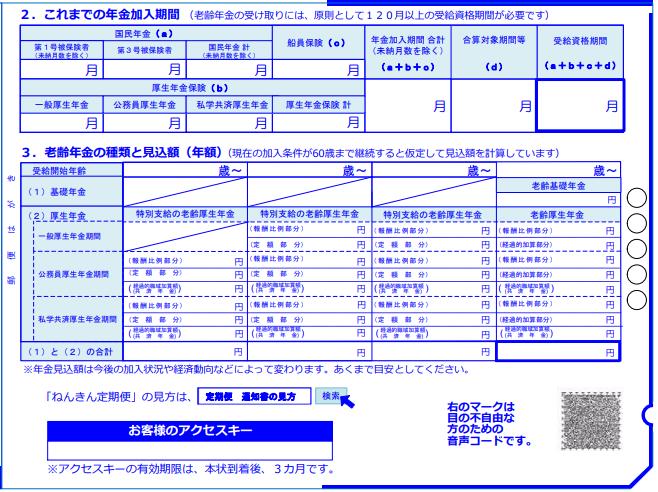ねんきん定期便(50歳以上)裏