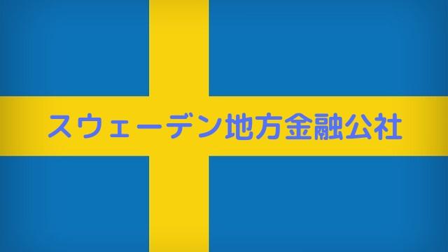 スウェーデン地方金融公社