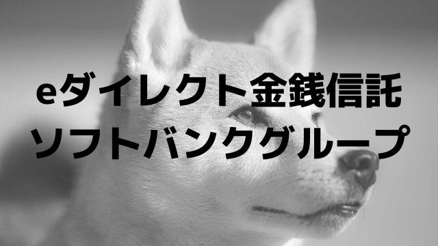 eダイレクト金銭信託(予定配当率型)ソフトバンクグループ株式会社