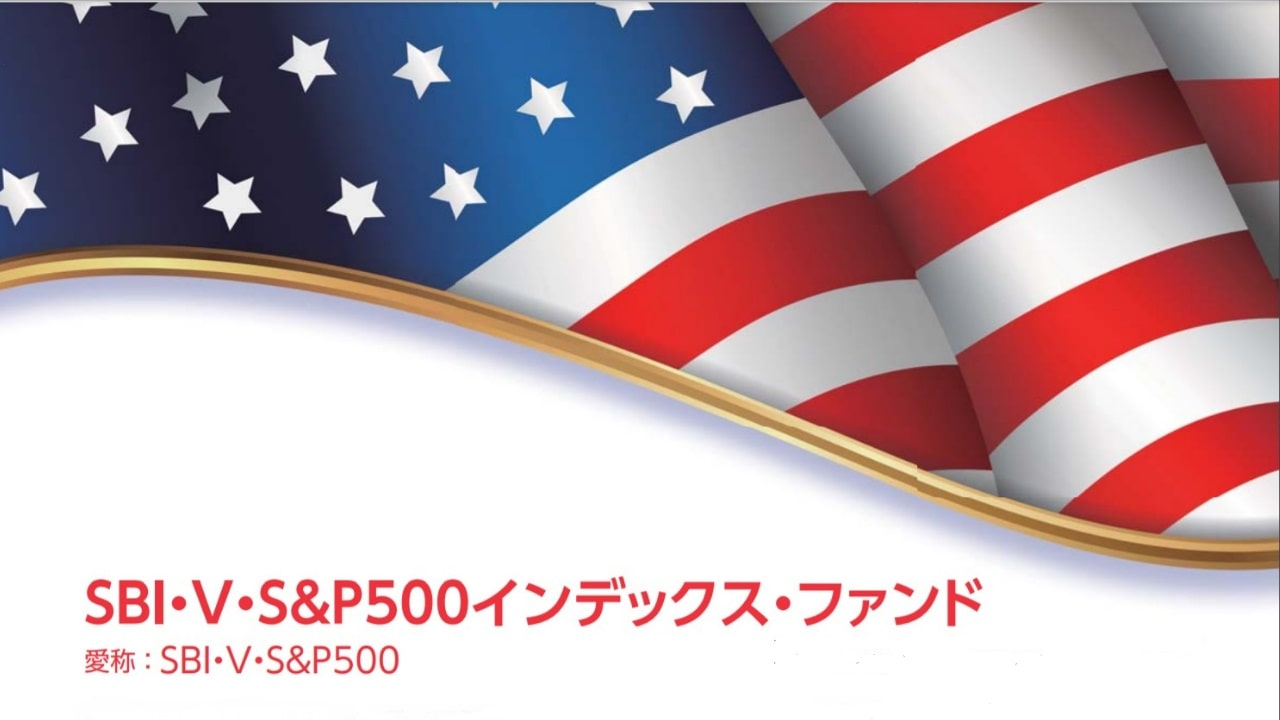 SBI・V・S&P500 インデックス・ファンド