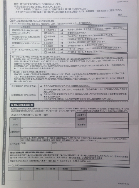 SBIネオモバイル証券(ネオモバ)証券口座廃止届書
