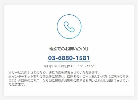 SBIネオモバイル証券(ネオモバ)を電話で口座解約する