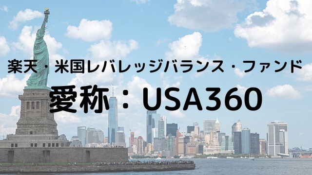 楽天・米国レバレッジバランス・ファンド(愛称:USA360)
