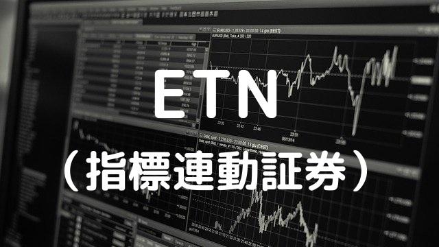 ETN(指標連動証券)