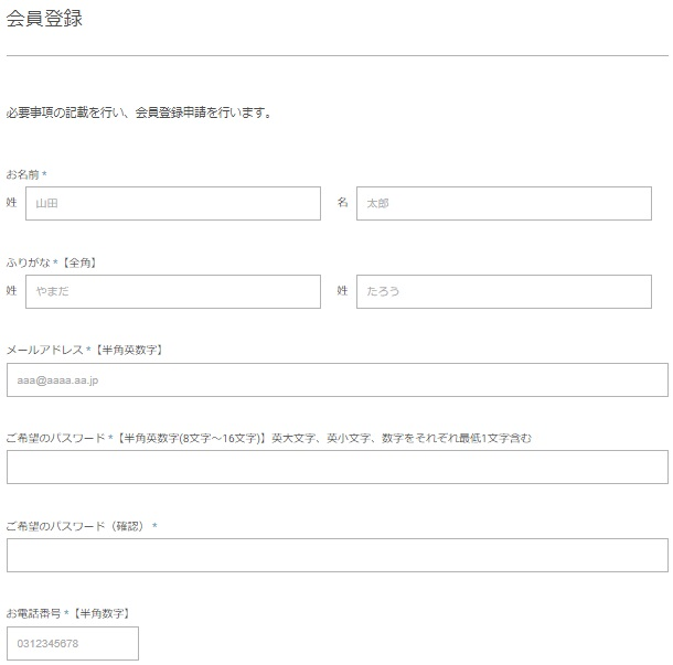 SYLA FUNDINGの会員登録手順