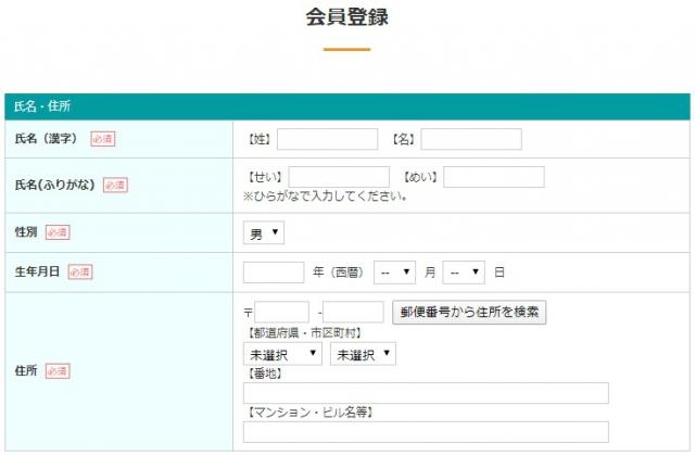 Jointo αの会員登録