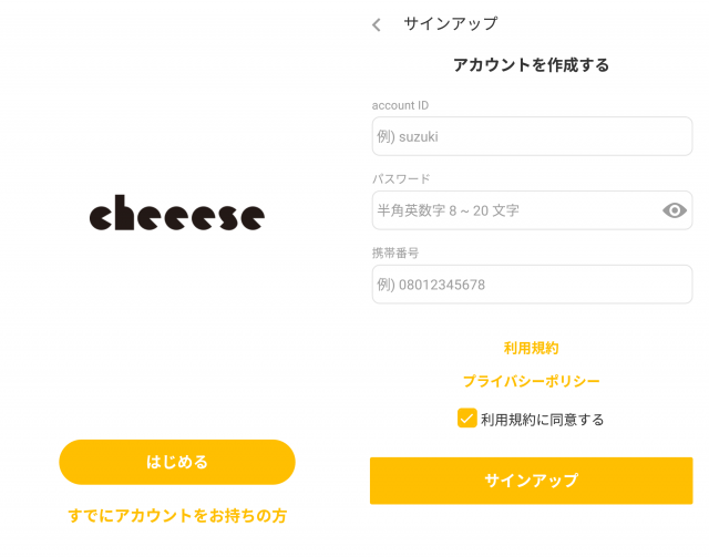 Cheeeseの登録