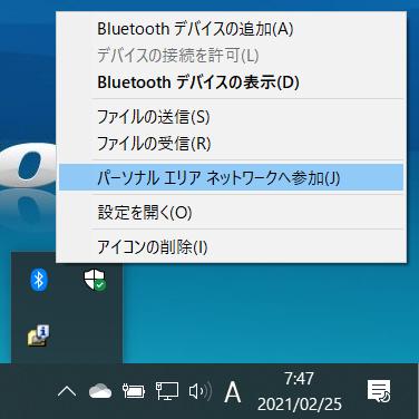 Bluetoothによるテザリング