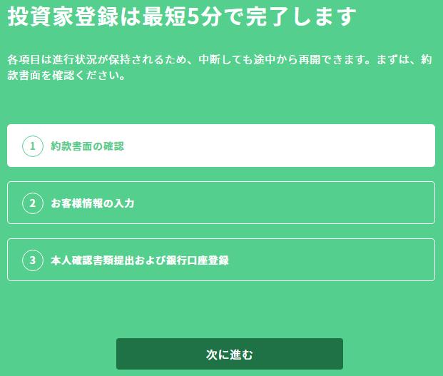 大家.comの会員登録