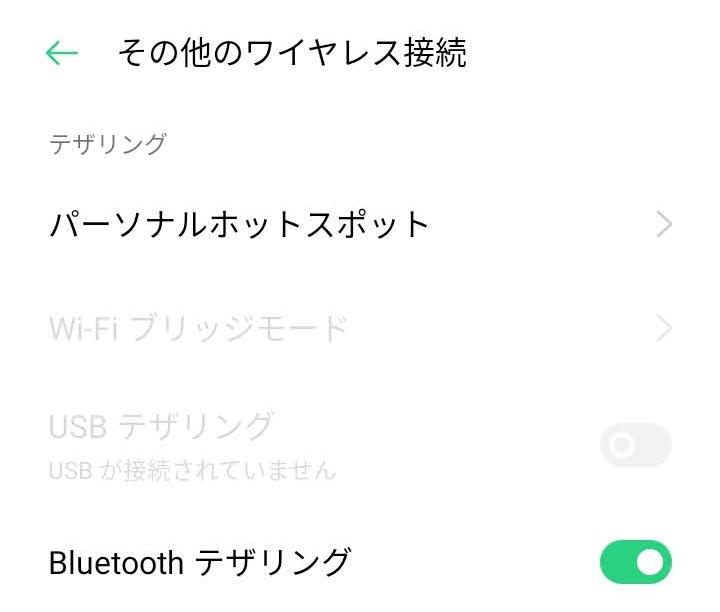 その他ワイヤレス接続